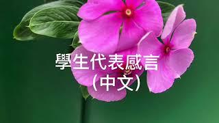 Publication Date: 2020-07-01 | Video Title: 九龍三育中學         第四十八屆畢業典禮