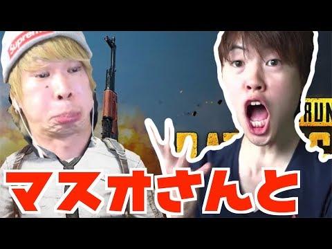【PUBG】マスオさんとDUO!!!!【TUTTI】