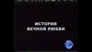 История вечной любви / EverAfter (1998) VHS трейлер