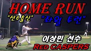 """""""선출"""" 홈런타자 - 이상민 선수(레드캐스퍼스) / 6…"""