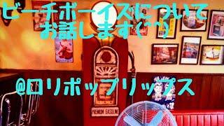 ご視聴ありがとうございます(^-^) 今回はビーチボーイズです(^^) 富山県...