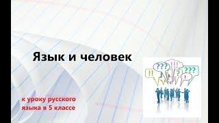 """#Русский язык """"Язык и человек"""" к уроку в 5 классе"""