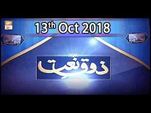Zauq-e-Naat - 13th October 2018 - ARY Qtv