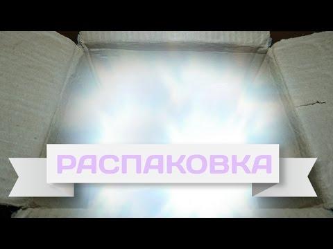 Видео: РАСПАКОВКА ПОСЫЛКИ.