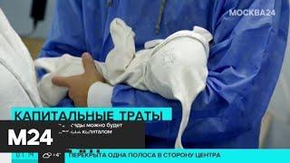 Маткапиталом могут разершить оплачивать частные детские сады - Москва 24