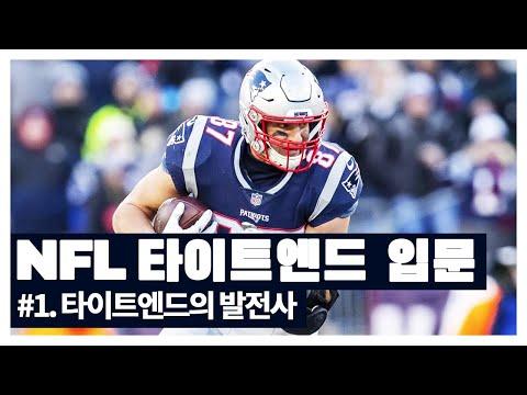 [NFL 입문] 타이트엔드 #1 (타이트엔드의 발전사)