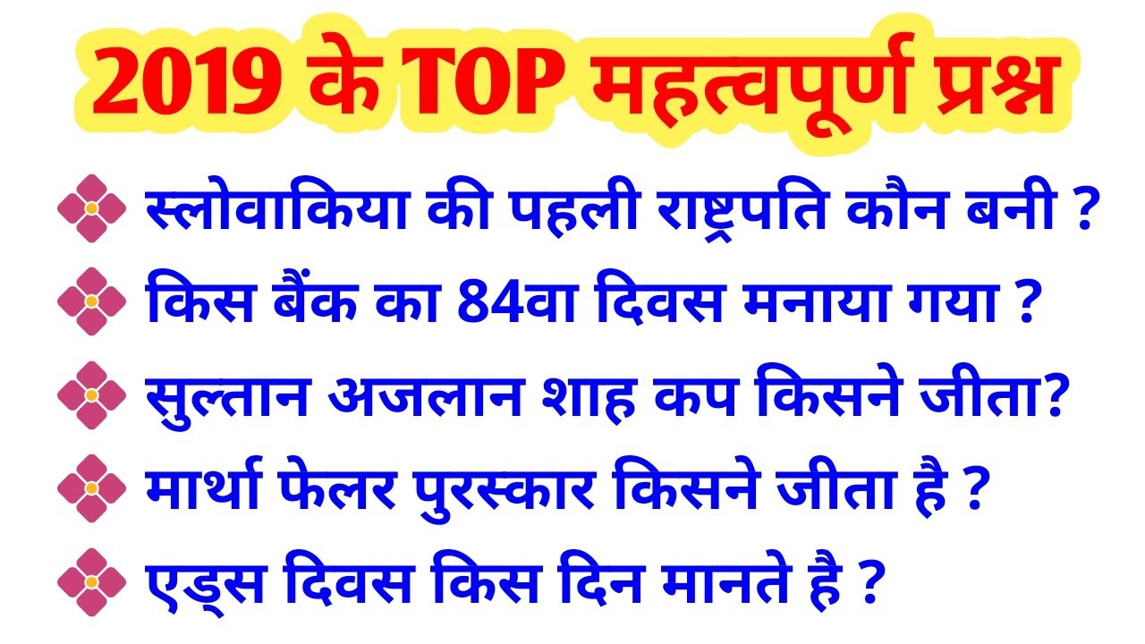 TOP-10 Current Affairs 2019| CHSL| RRB  NTPC|GROUP-D|SBI|POLICE|FCI|SSCJE|RRB JE |TARGET STUDY IQ