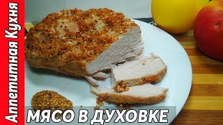 Запекаем мясо в духовке. Как вкусно запечь мясо.