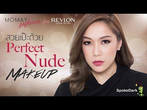 โมเมพาเพลิน : สวยเป๊ะด้วย Perfect Nude Makeup for Revlon