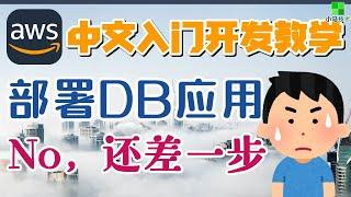 AWS 中文入门开发教学 - 部署一个DB应用 - 还不行,还差一步设置 p.18