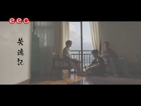 李克勤 Hacken Lee《失魂記》[Official MV]