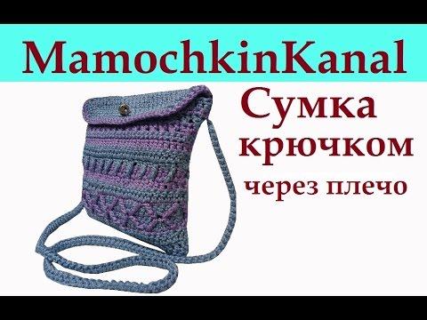 Летняя сумка через плечо Вязание крючком для начинающих Crochet bag
