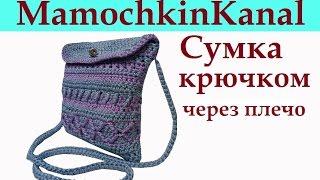 Летняя сумка через плечо Вязание крючком для начинающих Crochet bag(Вязаная летняя маленькая сумочка Вязание крючком для начинающих. Сумка связана из пряжи YarnArt macrame, крючок..., 2015-06-12T15:38:42.000Z)
