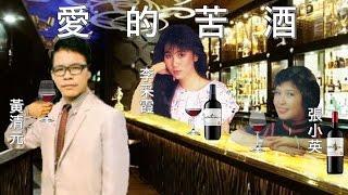愛的苦酒:   黃清元 🆚 李采霞 🆚 張小英
