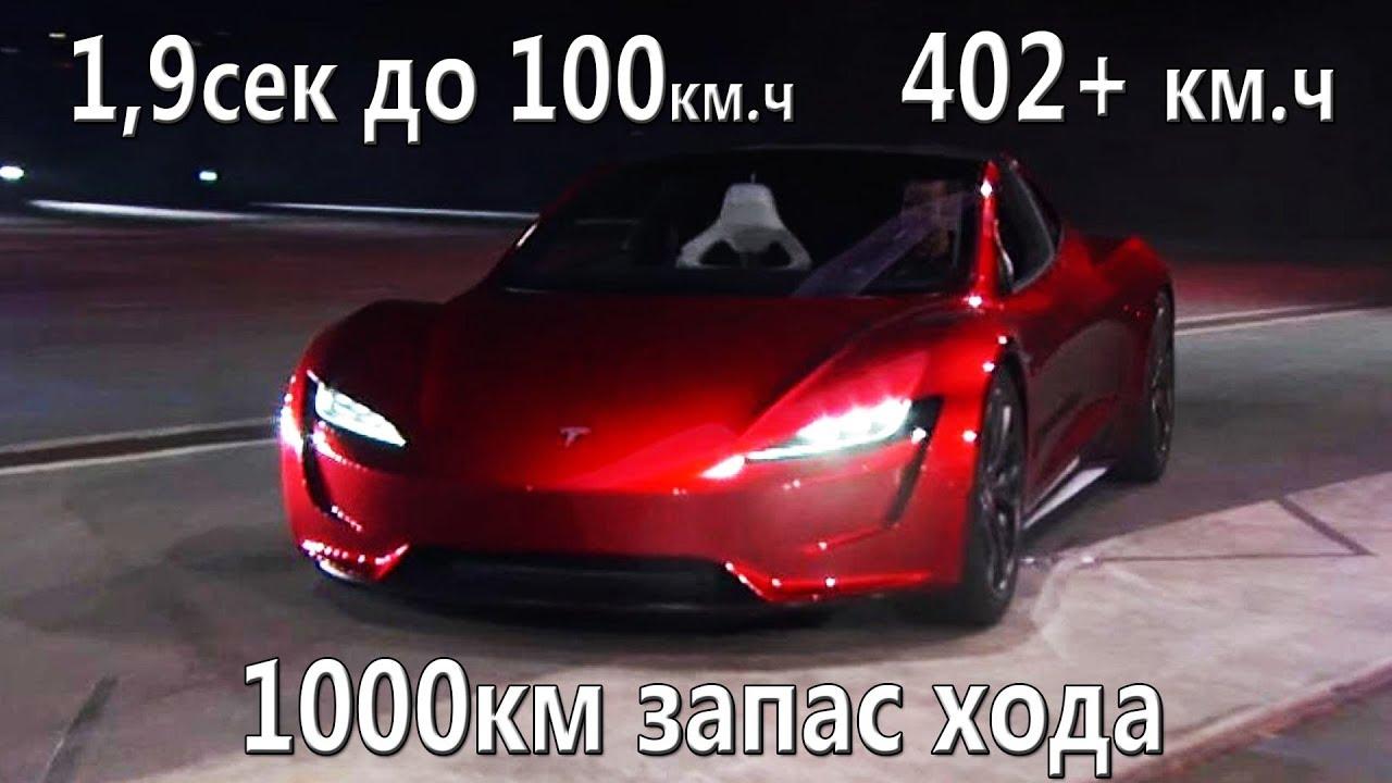 tesla roadster aceleration