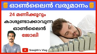 How to Make Money Online Fast Malayalam - Make Unlimited Money 24 hours for Life Long