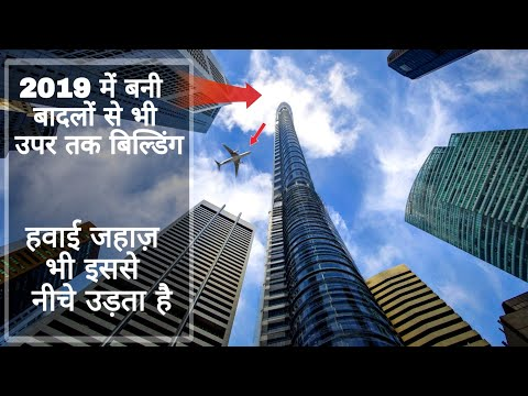 दुनिया की सबसे ऊंची बिल्डिंग | How high can we build ? | Tallest thing Human can ever Build ?