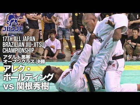 【第17回全日本柔術】アレク・ボールディング vs 関根秀樹