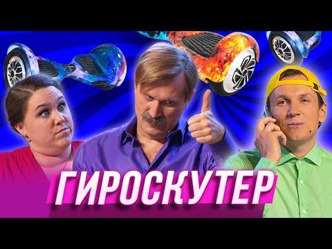 Гироскутер — Уральские Пельмени   Азбука Уральских Пельменей - Б