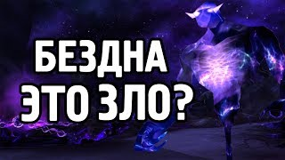 ЯВЛЯЕТСЯ ЛИ НА САМОМ ДЕЛЕ БЕЗДНА ВОПЛОЩЕНИЕМ ЗЛА? / World of Warcraft