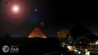 Пирамиды и лазеры/Timelapse