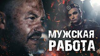 МУЖСКАЯ РАБОТА - Серия 1 «Возвращение» / Боевик