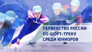 Первенство России по шорт-треку 2021. Гусев. U20