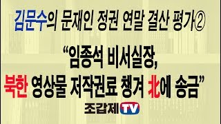 김문수의 문재인 정권 7개월 결산②/