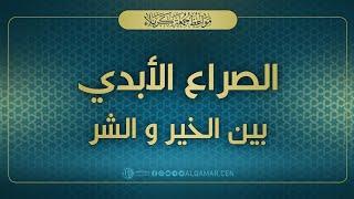 الصراع الأبدي بين الخير و الشر - السيد احمد الصافي
