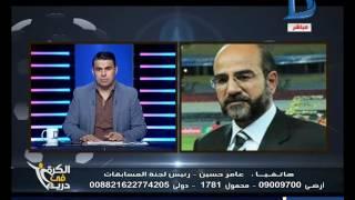 فيديو| أتحاد الكرة: هناك صعوبة في أقامة مباراة الزمالك وصن داونز على استاد القاهرة