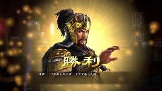 三國志13 舌戦 https://store.playstation.com/#!/ja-jp/tid=CUSA03278_00.