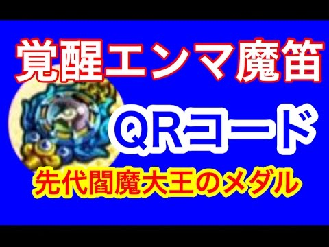 覚醒エンマ 妖怪ウォッチ3 qrコード