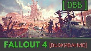 56 Fallout 4 прохождение Дорога к свободе