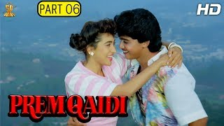 Prem Qaidi Hindi Full HD Movie Part 6/12   Karishma Kapoor   Harish Kumar  Suresh Productions