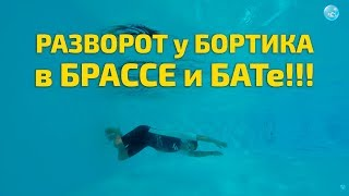 Разворот у Бортика При Плавании Брассом и Баттерфляем!