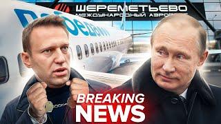 Навальный вернулся и был задержан в Шереметьево. Дмитрий Потапенко