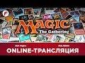 Magic: The Gathering | Леи Радна и Лев Левин
