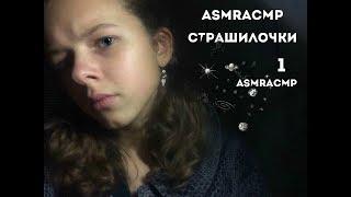 ASMR*АСМР ♋СТРАШИЛОЧКИ ♋ТЁТЯ ЛЮБА (пробник) №1