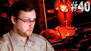 Fallout 4 Прохождение ► ОЧЕНЬ ЗЛЫЕ РОБОТЫ ► #40