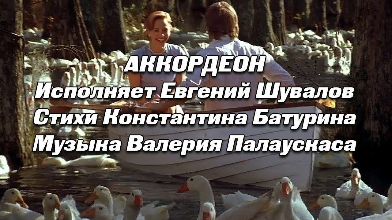 АККОРДЕОН: стихи - К.Батурин, музыка - В.Палаускас, вокал - Е.Шувалов