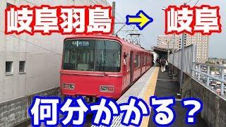 岐阜羽島から岐阜まで名鉄で移動してみた。