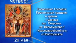 Церковный календарь на 26 мая - 1 июня 2014 года