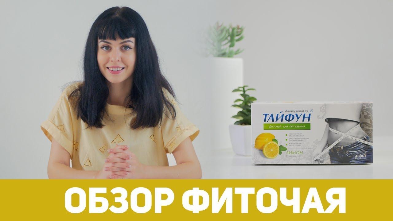 Фиточаи для Контроля Массы Тела от Тайфун | травяной чай для похудения какой лучше