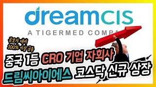 중국 1등 CRO 기업 자회사 드림씨아이에스 코스닥 신…