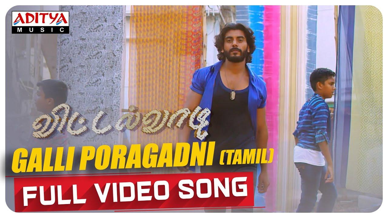 Galli Poragadni Full VideoSong | Vittal Wadi Tamil | Rohit, Keisha Rawat | T. Nagender | Roshan Koti