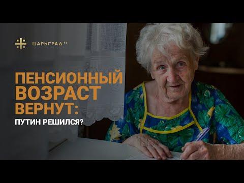 Пенсионный возраст вернут: Путин решился?
