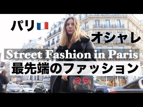 【2019冬のトレンド】ファッションの最先端パリでファッションチェック!