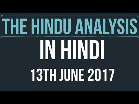 13 June 2017-The Hindu Editorial News Paper Analysis- [UPSC/ PCS/ SSC/ RBI Grade B/ IBPS]
