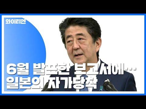 """""""안보상 수출규제는 무역질서 저해""""...자기모순에 빠진 일본 / YTN"""