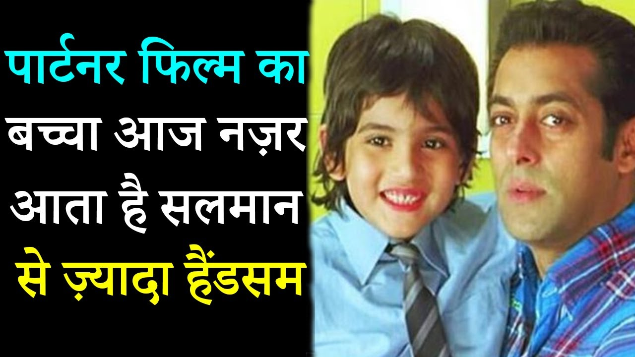 पार्टनर फिल्म का बच्चा आज दीखता है सलमान खान से ज़्यादा हैंडसम ! Salman Khan ! Ali Haji ! Partner